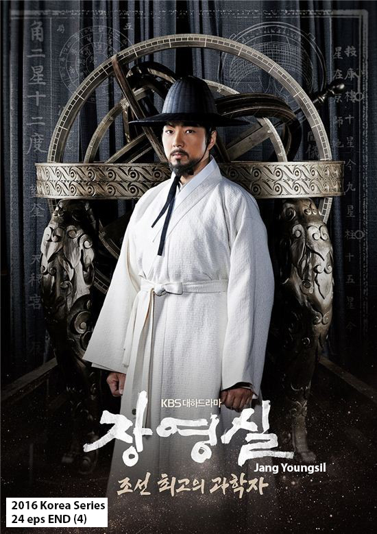 Jang Youngsil: The Greatest Scientist of Joseon aka. Jang Yeong Sil [2016 Korea Series] 24 eps END (4)