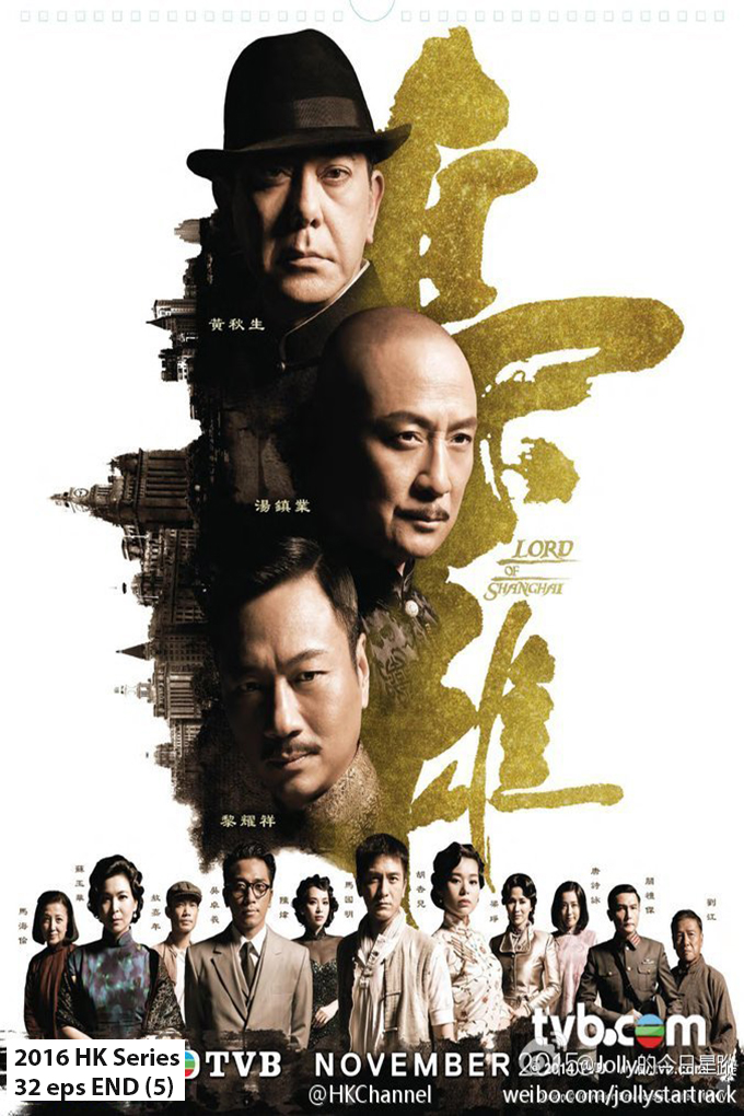 Lord of Shanghai [2016 HK Series] 32 eps END (5)