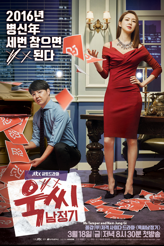 Ms Temper and Nam Jung Gi [2016 Korea Series] 16 eps END (4)