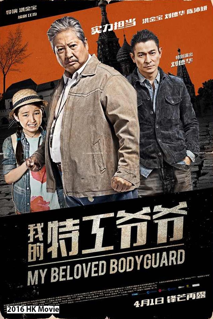 My Beloved Bodyguard aka. The Bodyguard [2016 HK & China Movie]