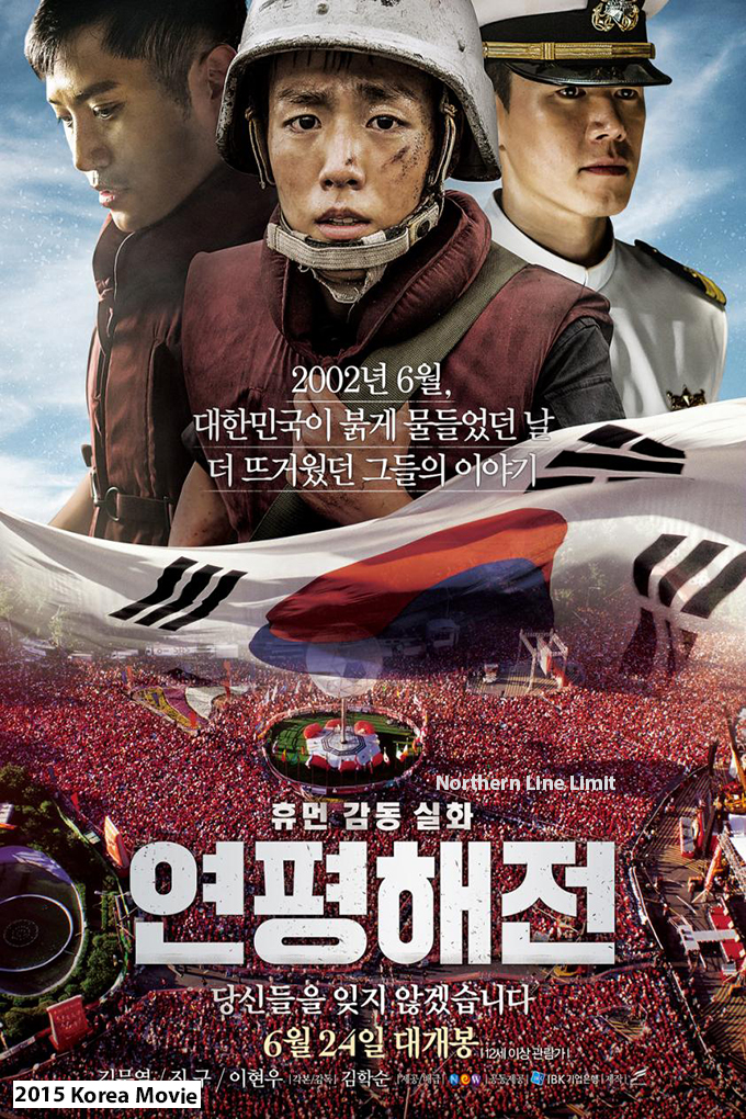Northern Limit Line [2015 Korea Movie]