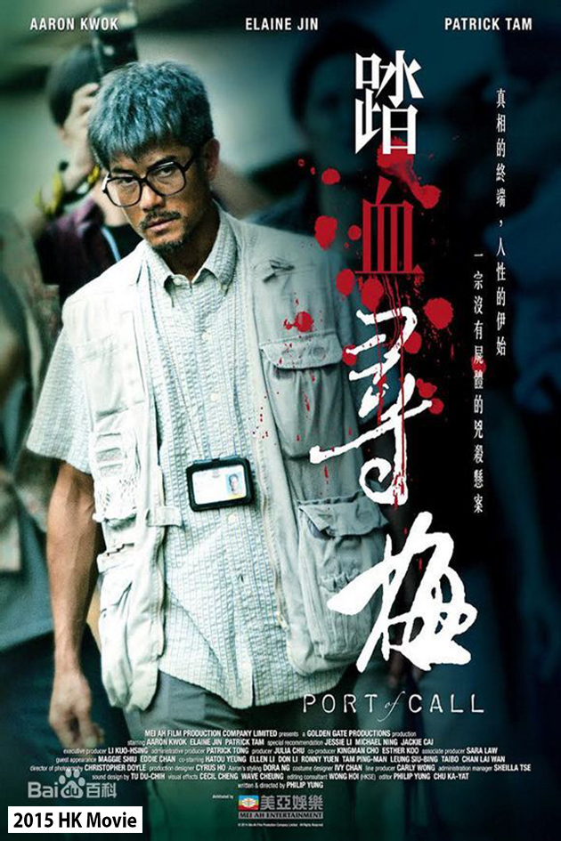 Port of Call [2015 HK Movie]
