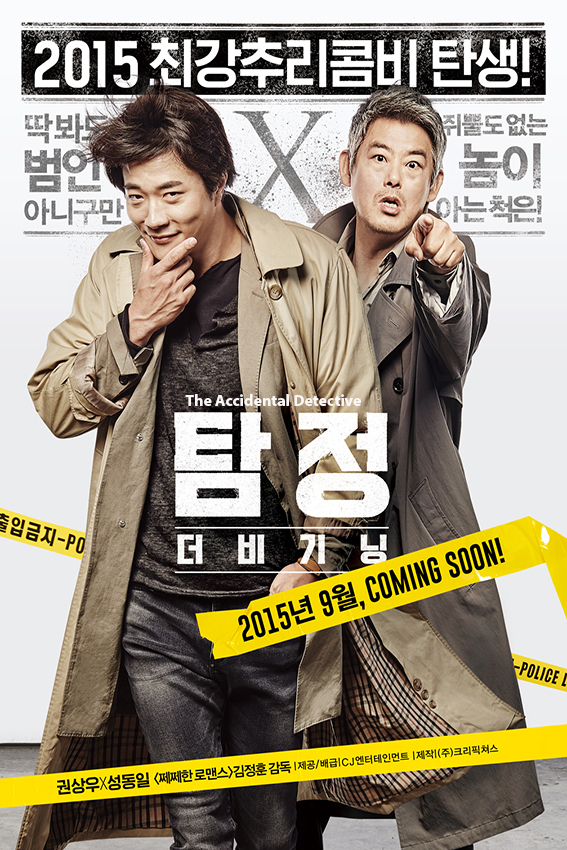 The Accidental Detective [2015 Korea Movie]