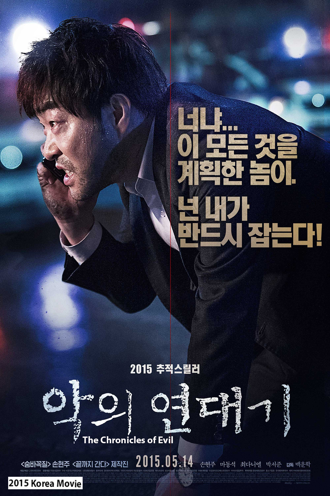 The Chronicles of Evil [2015 Korea Movie]