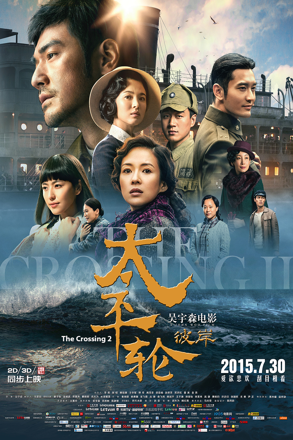 The Crossing 2 [2015 China & HK Movie]