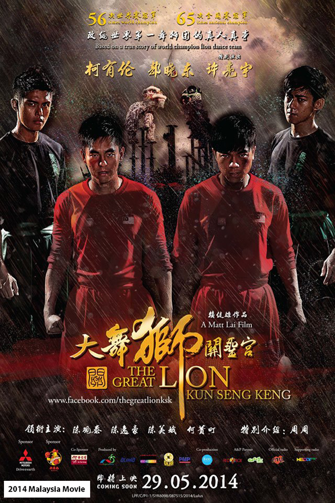 The Great Lion Kun Seng Keng [2014 Malaysia Movie]