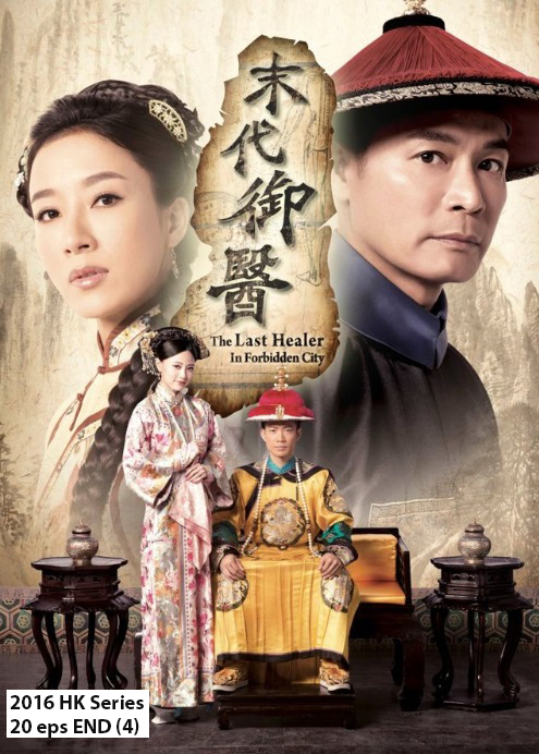 The Last Healer in Forbidden City [2016 HK Series] 20 eps END (4)