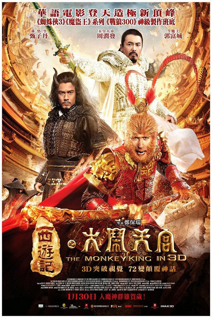 The Monkey King [2014 HK + China movie]