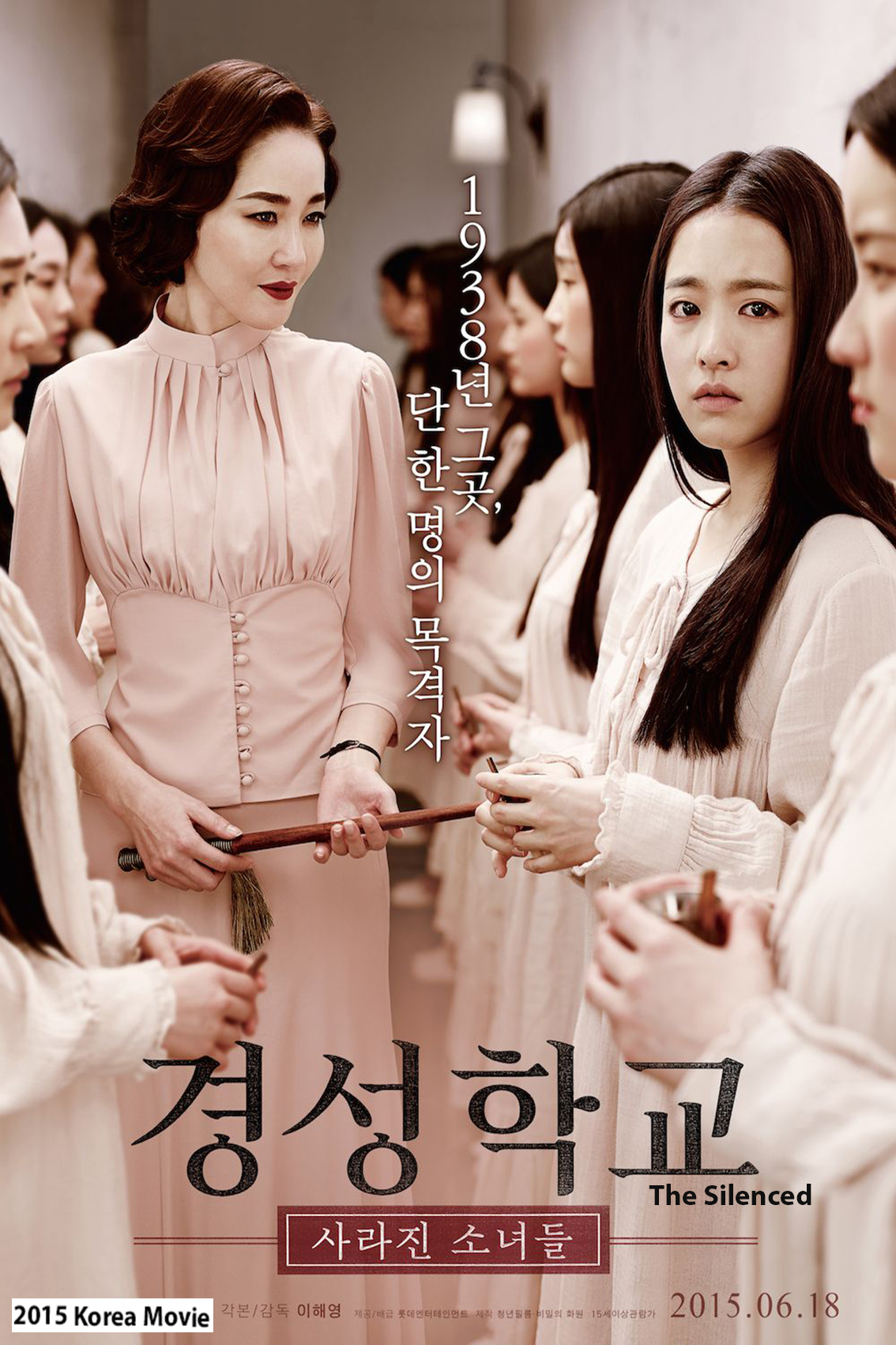 The Silenced [2015 Korea Movie]