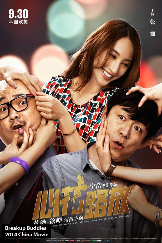 Breakup Buddies [2014 China Movie] Romance, Comedy