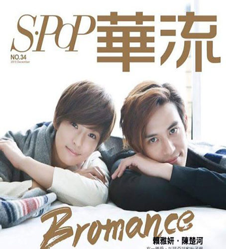 Bromance [2015 Taiwan Series] 19 eps END (4)