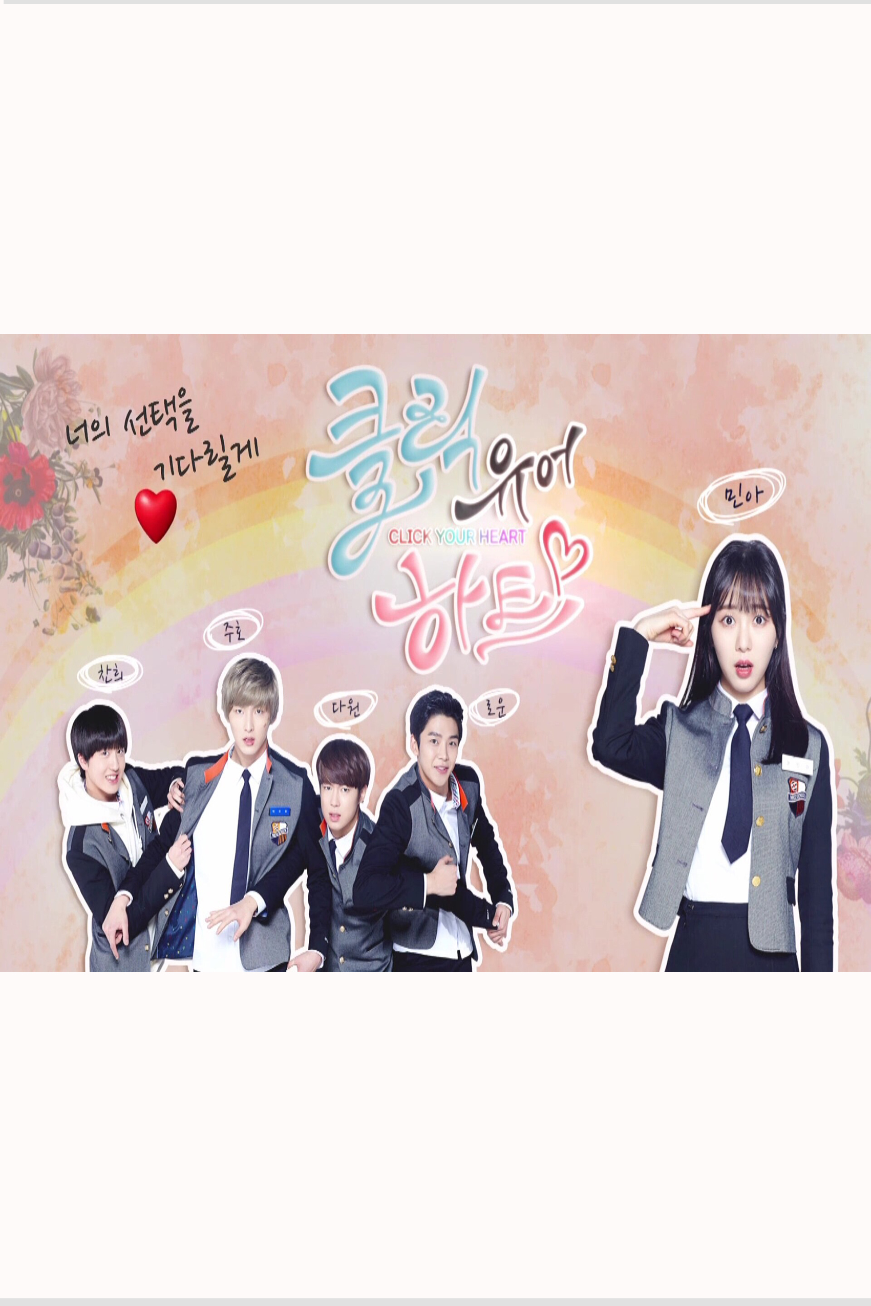 Click Your Heart [2016 Korea Series] 7 eps END (1)