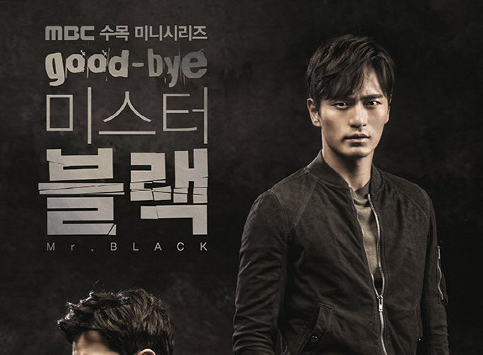 Goodbye Mr Black [2016 Korea Series] 20 eps END (4) Romance