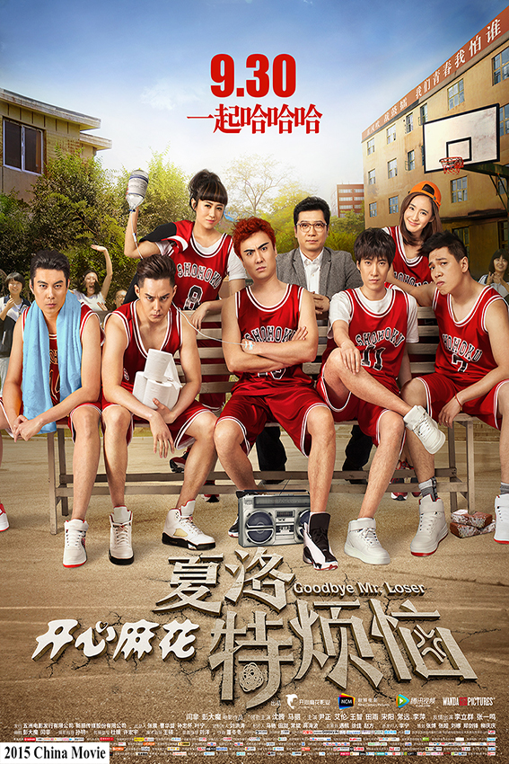 Goodbye Mr Loser [2015 China Movie] Comedy