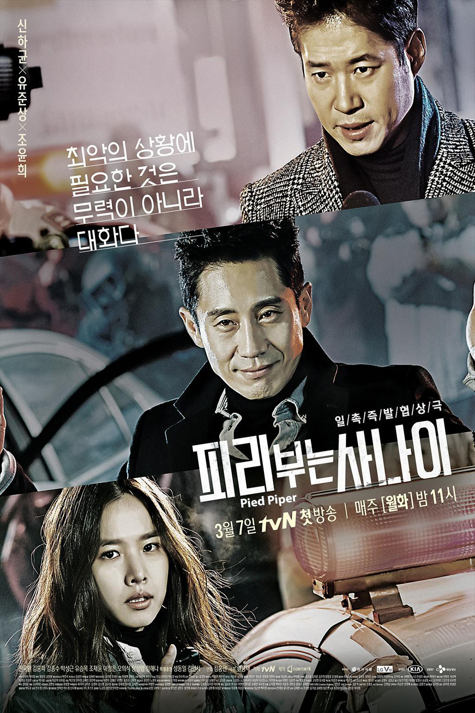 Pied Piper [2016 Korea Series] 16 eps END (4)