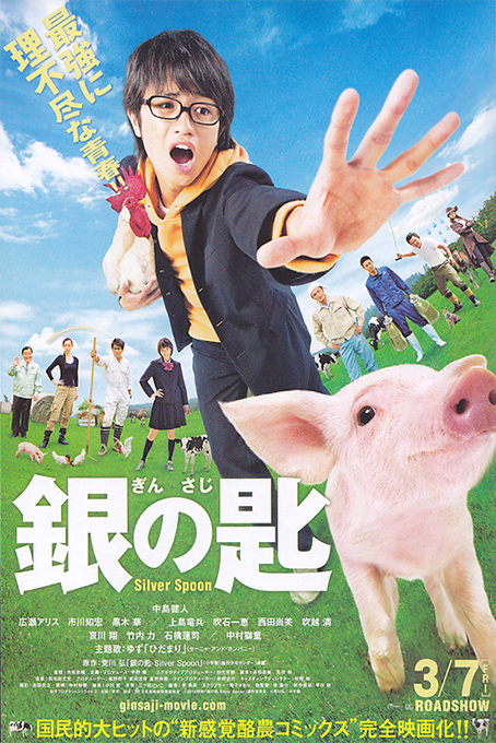 Silver Spoon The Movie – live action [2014 Japan Movie] Comedy, Drama, Romance