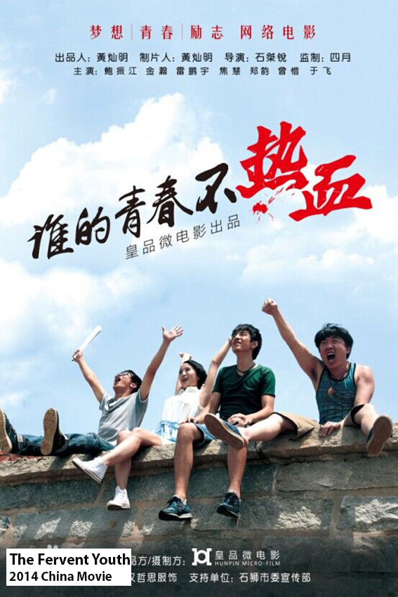 The Fervent Youth [2014 China Movie] Drama