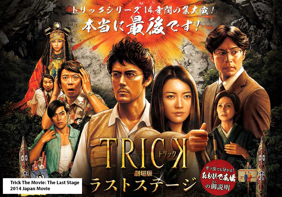 Trick The Movie: The Last Stage [2014 Japan Movie] Comedy, Mystery