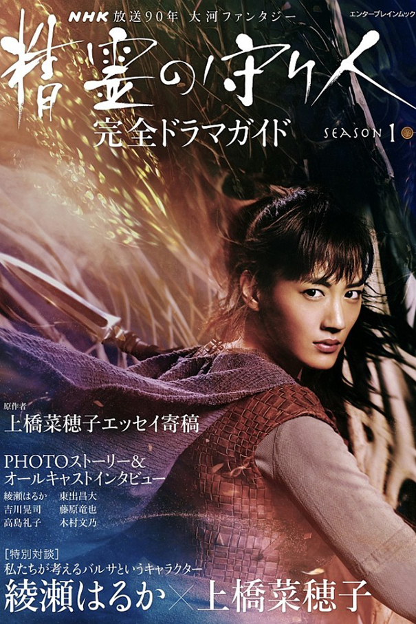 Moribito: Guardians of the Spirit [2016 Japan Series] 4 eps END (1)