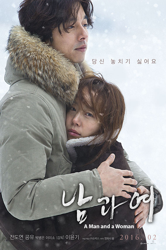 A Man and a Woman [2016 Korea Movie] Drama