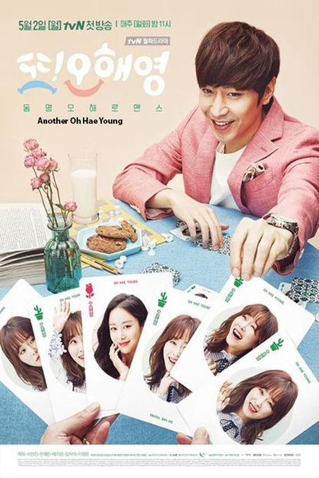 Another Oh Hae Young [2016 Korea Series] 18 eps END (4)