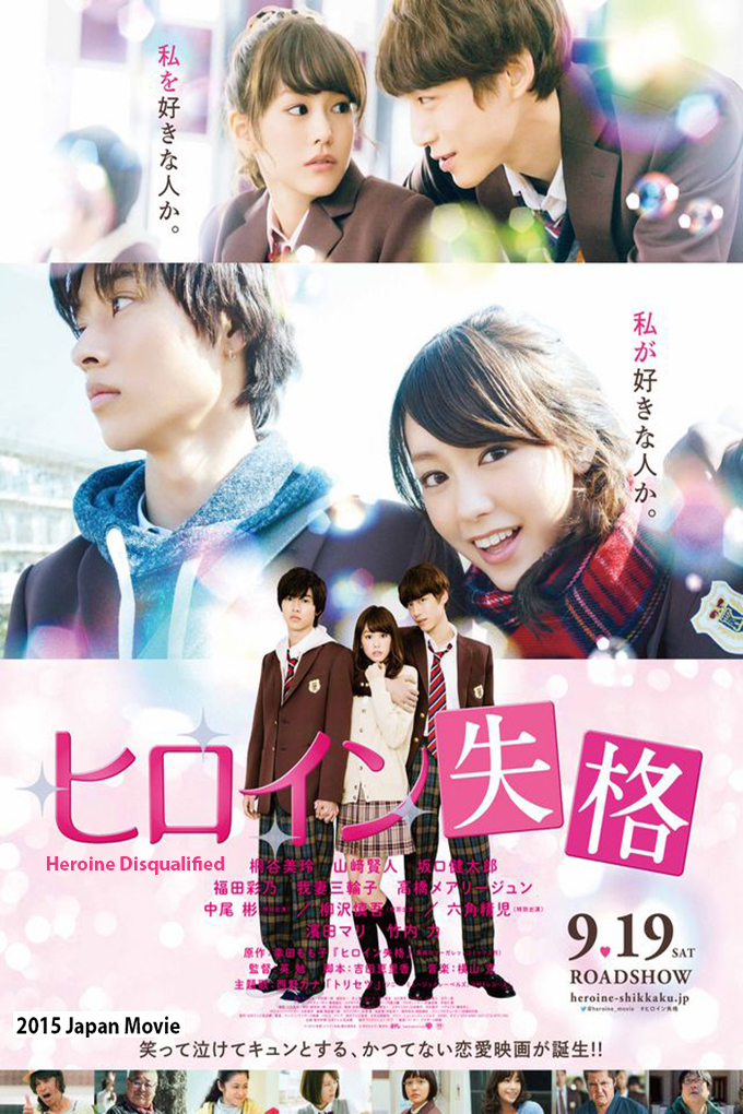 Heroine Disqualified [2015 Japan Movie] Drama, Romance, Comedy