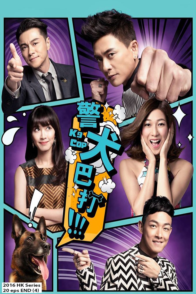 K9 Cop [2016 HK Series] 20 eps END (4)