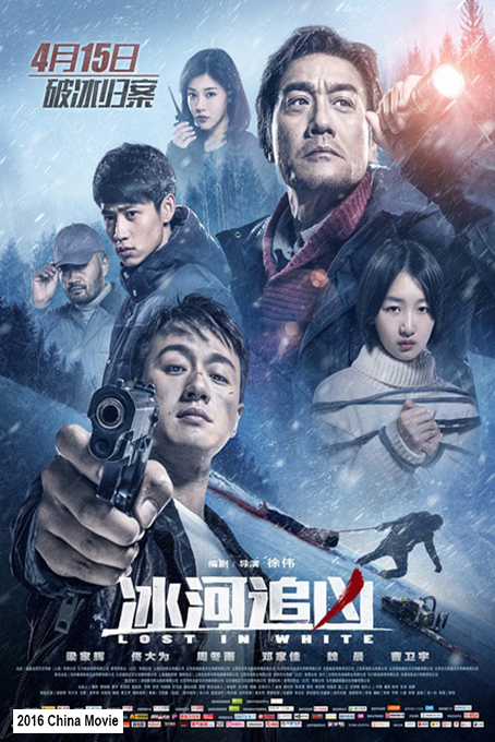 Lost in White [2016 China Movie] Crime, Action