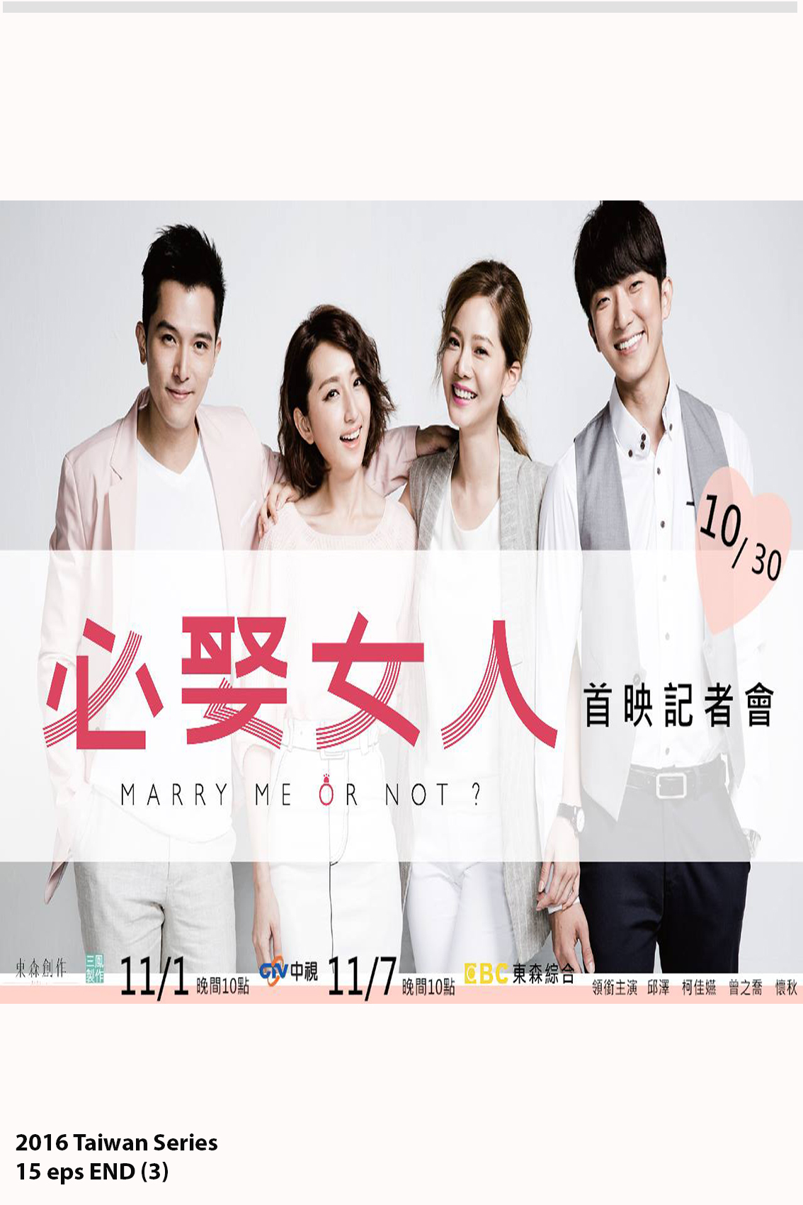 Marry Me Or Not [2016 Taiwan Series]  15 eps END (3)