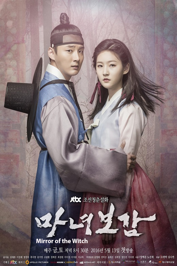 Mirror of the Witch [2016 Korea Series] 20 eps END (4)