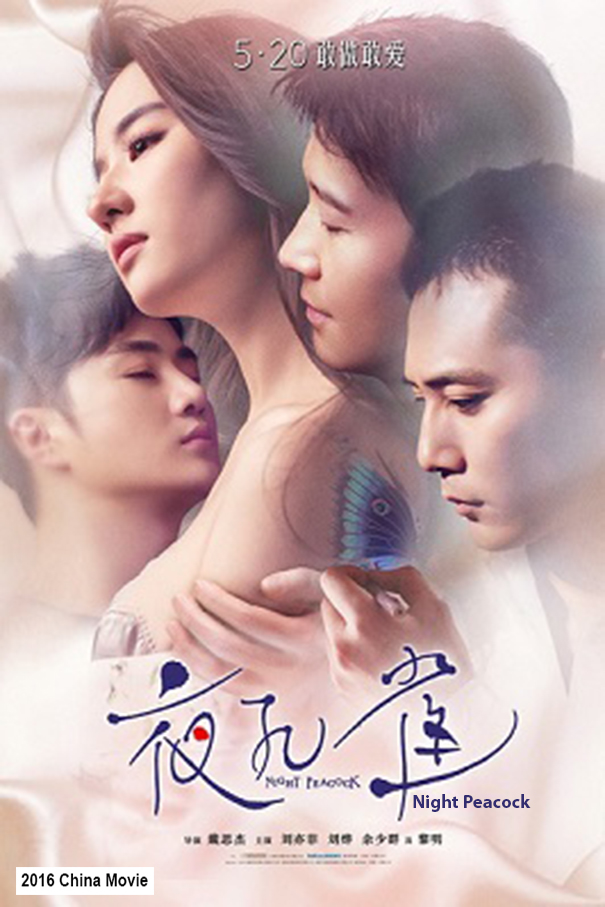 Night Peacock [2016 China Movie] Romance, Drama