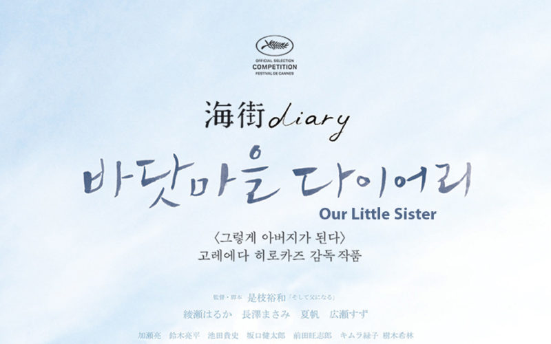 Our Little Sister [2015 Japan Movie] Comedy, Drama