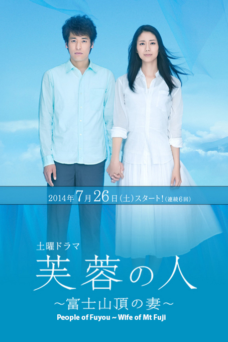 People of Fuyou – Wife of Mt Fuji [2014 Japan Series] 6 eps END (1)