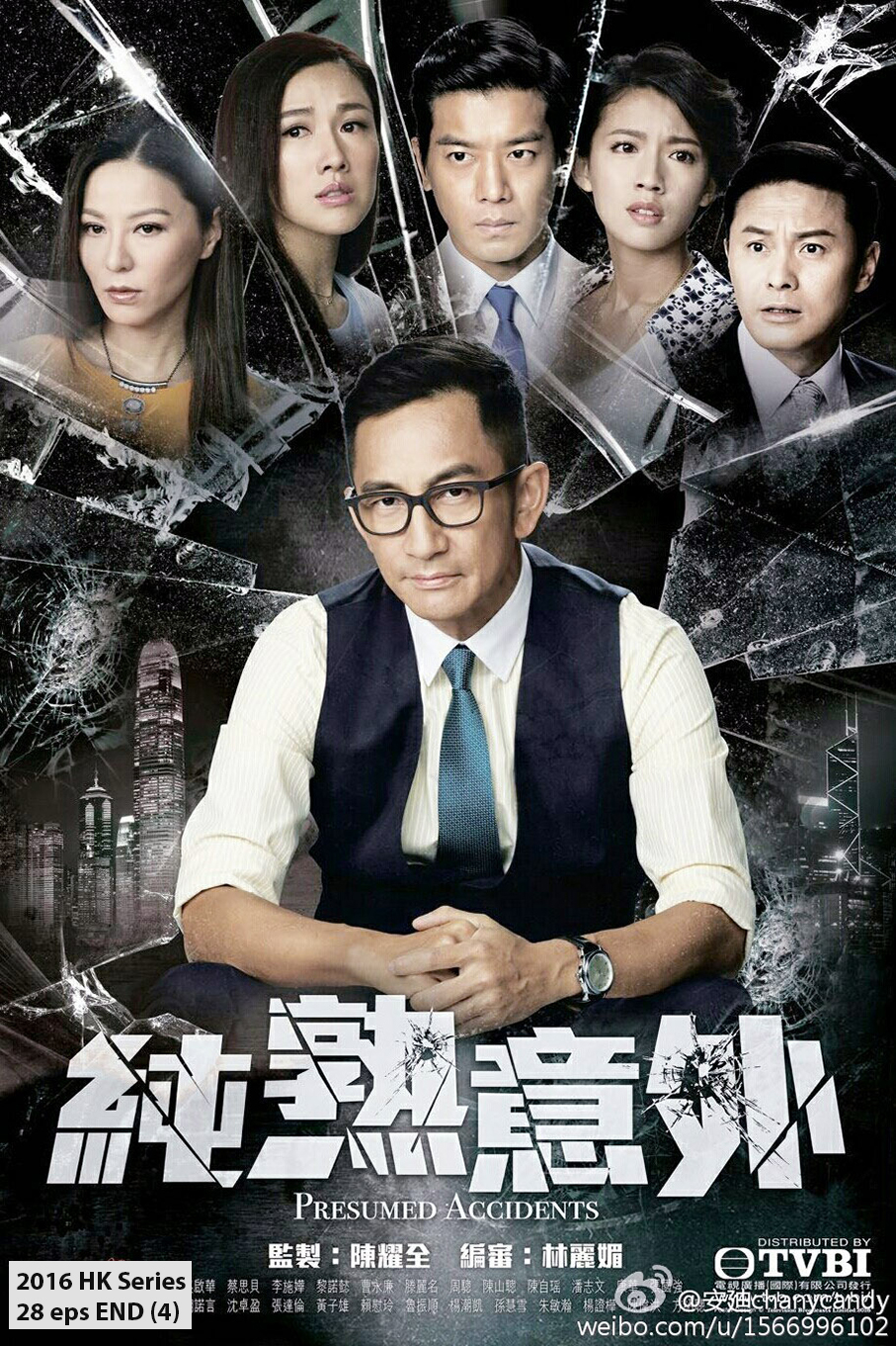 Presumed Accidents [2016 HK Series] 28 eps END (4)