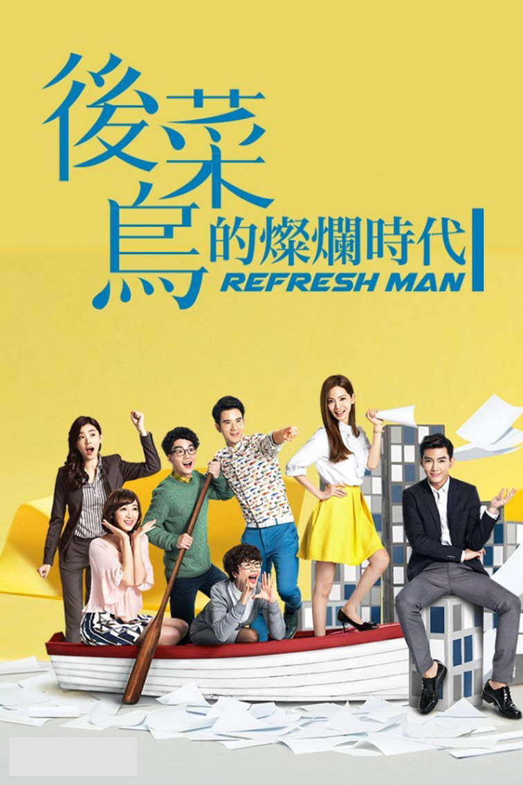 Refresh Man [2016 Taiwan Series] 17 eps END (3)