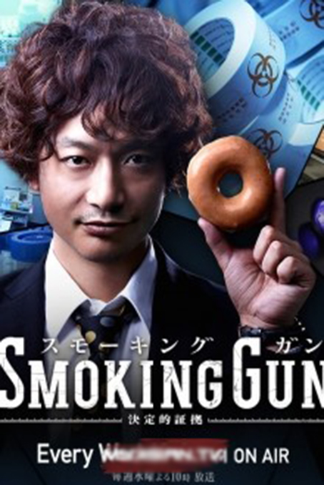 Smoking Gun: Conclusive Evidence [2014 Japan Series] 11 eps END (2)