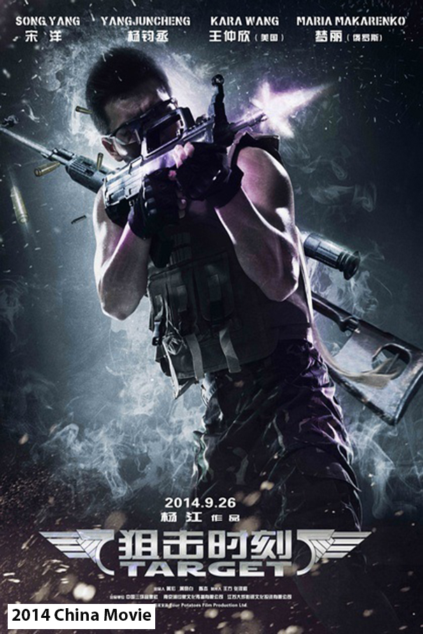 Target [2014 China Movie] Action, Crime