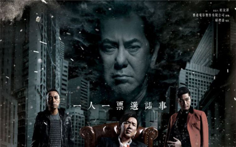 The Mobfathers [2016 HK Movie] Crime