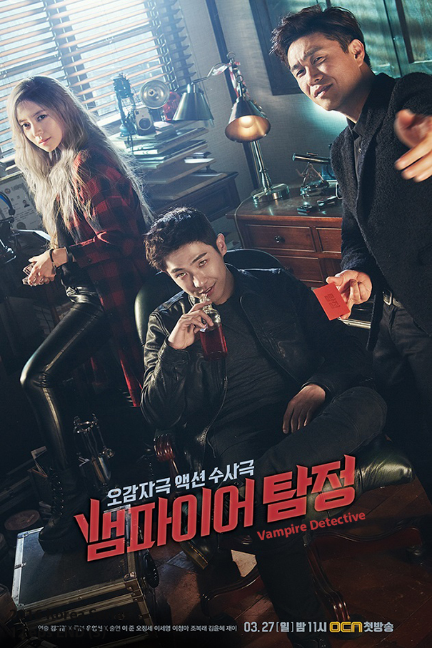 Vampire Detective [2016 Korea Series] 12 eps END (3)