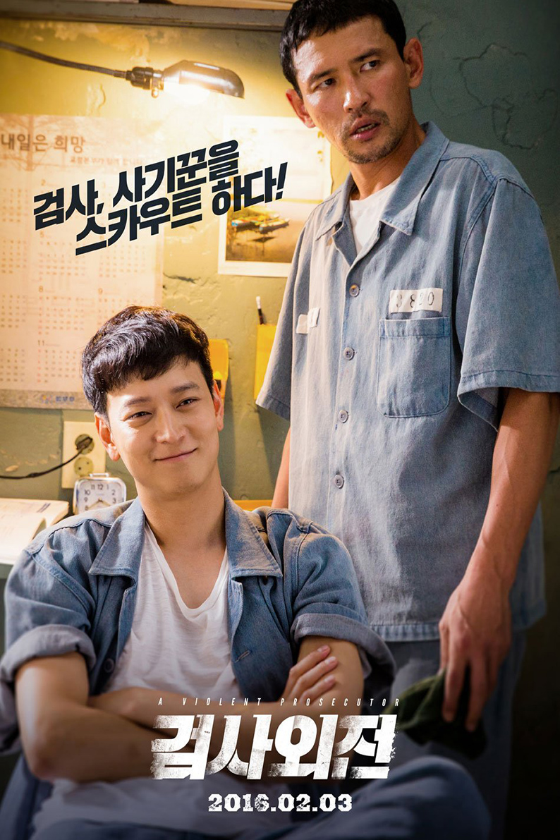 A Violent Prosecutor [2016 Korea Movie] Crime