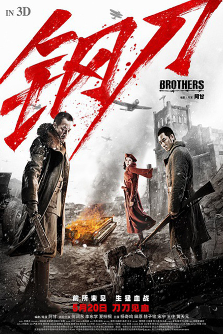 Brothers [2016 China Movie] Action