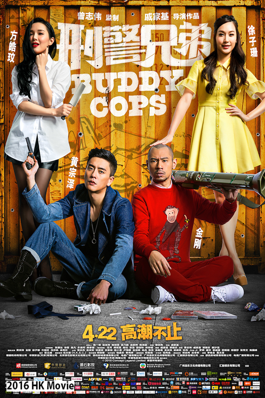 Buddy Cops [2016 HK & China Movie] Action, Comedy