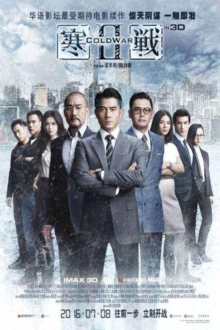 Cold War 2 [2016 HK & China Movie] Action, Crime
