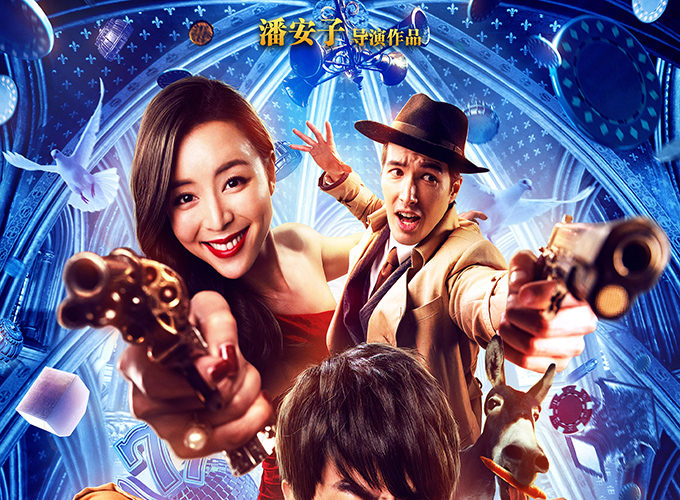 For a Few Bullets  [2016 China Movie] Action, Comedy