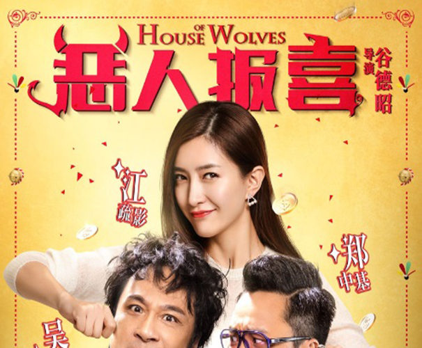 House of Wolves [2016 HK Movie] Comedy