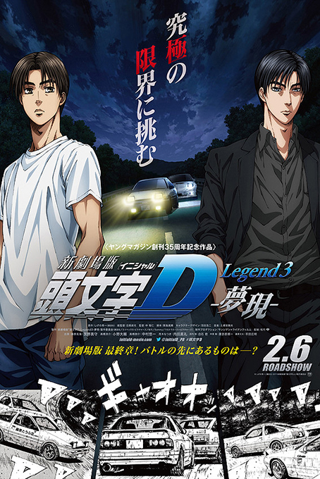Initial D Movie Legend 3: Mugen [2016 Japan Movie] Animation, Racing