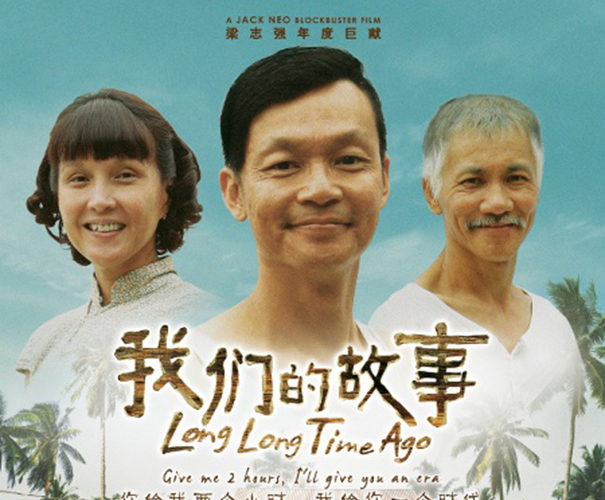 Long Long Time Ago [2016 Singapore Movie] Comedy, Drama