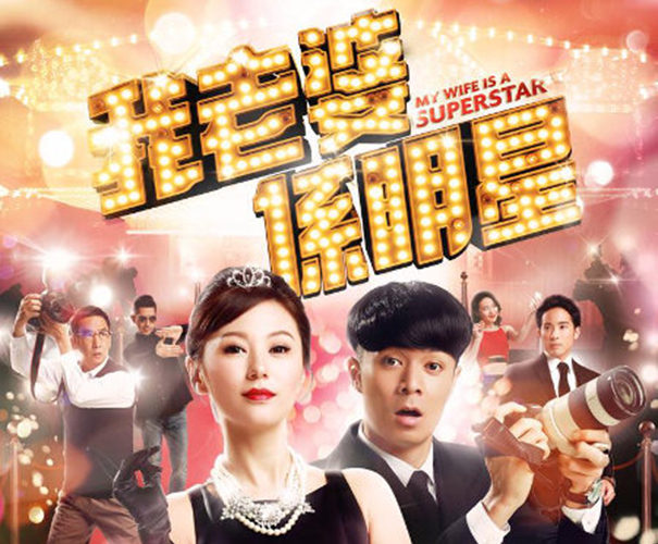 My Wife is a Superstar [2016 HK Movie] Comedy