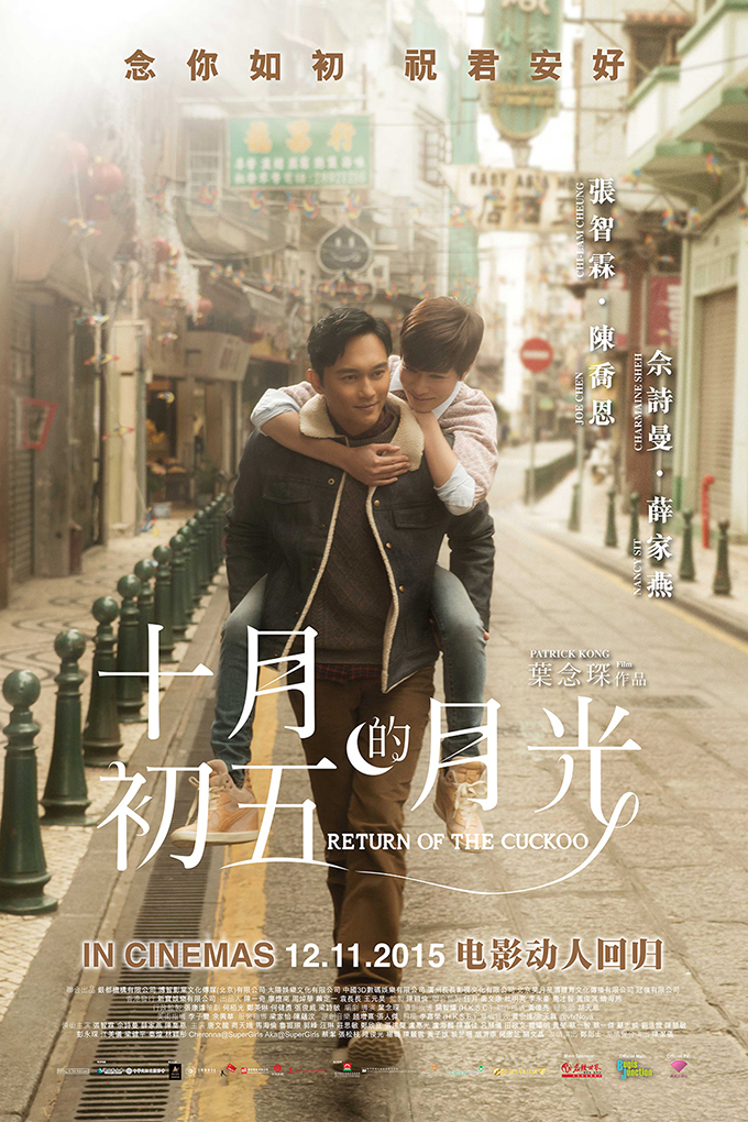 Return of the Cuckoo [2015 HK & China Movie] Romance, Drama