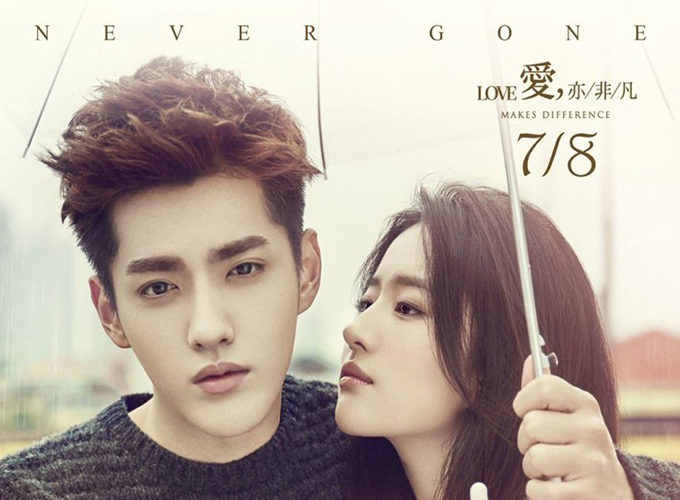 So Young 2: Never Gone [2016 China Movie] Romance